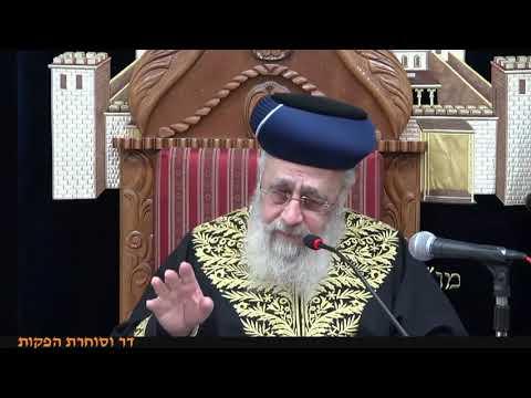 """הראשון לציון הרב יצחק יוסף שליט""""א - שיעור מוצ""""ש תצוה תשע""""ט"""