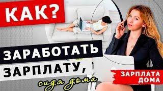 Как заработать 1000 руб в час в интернете. Зарплата, сидя дома.
