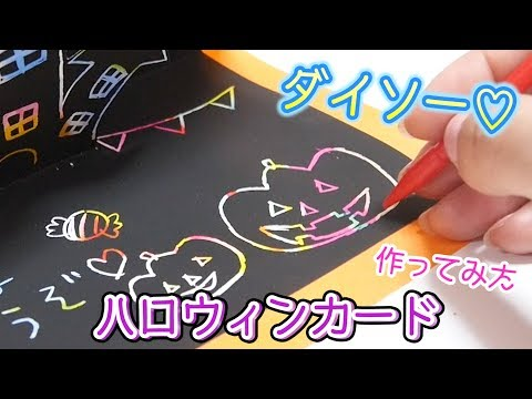 【ダイソーDIY】書いたものが虹色になる不思議な紙でハロウィンカード作ってみた!簡単DIY