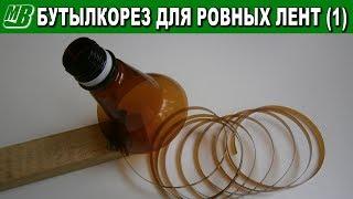 Как сделать бутылкорез из пэт бутылок своими руками