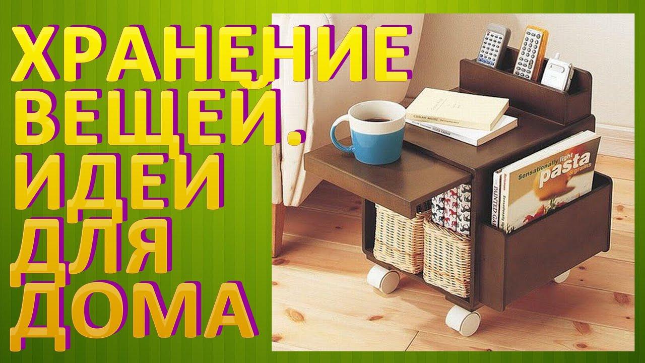 Как сделать мебель своими руками: ликбез для чайников 648