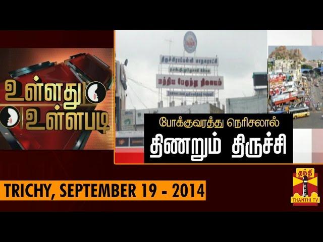 """Ullathu Ullapadi - """"Trichy City Hit By Traffic Congestion"""" (19/09/2014) - Thanthi TV"""