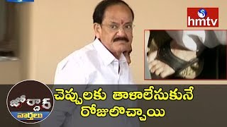 Venkaiah Naidu's Slippers Missing | Bangalore | Jordar News  | hmtv News
