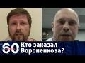 60 минут. Кто заказал Вороненкова? Новое ток-шоу от 23.03.2017