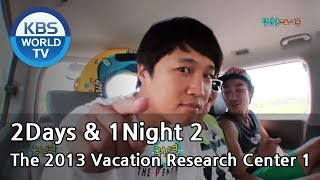 2 Days & 1 Night - The 2013 Vacation Research Center Part.1 (2013.08.18)