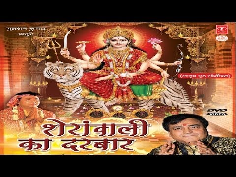 Sheranwali Ka Darbar Live At Sonipat By Narendra Chanchal video