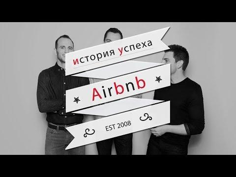 Путь к успеху AirBnB   От 0 до миллиарда за 4 года