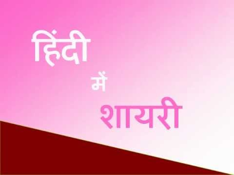 Hindi Shayri - Sad Shayari Urdu Shayari Punjabi Shayari Friendship Shayari Birthday Shayari English