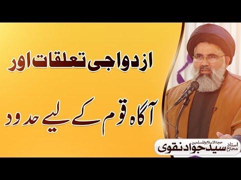 Aagah Qoom K lye Hadood || Ustad e Mohtaram Syed Jawad Naqvi