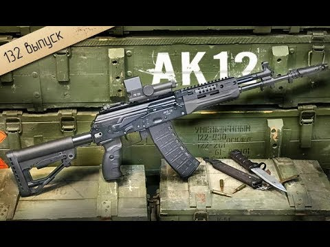 Автомат Калашникова АК-12. Подробный обзор и интересные детали