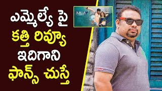 Kathi Mahesh Review On MLA Movie | Kalyan Ram Kajal Agarwal