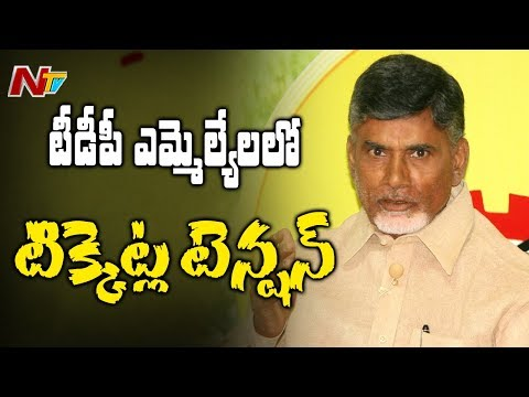 Sitting MLA's Ticket Creates Political Heat in AP TDP Party | NTV