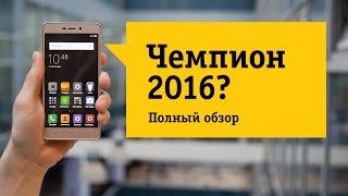 Смартфон Xiaomi Redmi 3s - Обзор. Xiaomi рубль бережет.