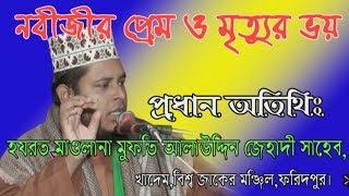 হযরত মোওঃ মুফতি আলাউদ্দিন জেহাদি সাহেব। নবীজির প্রেম ও মৃত্যুর ভয়।Mufti Alauddin Jihadi Bangla Waz