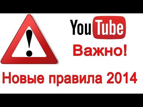 Техника безопасности для авторов YouTube. Новые правила 2014.