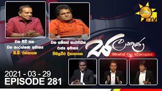 Hiru TV Salakuna   C. B. Ratnayake   Wimalaweera Dissanayake   EP 281   2021-03-29