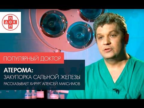 Атерома и ее хирургическое лечение