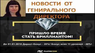 Platincoin.Новости от Генерального Директора Платинкоин PLC Group AG