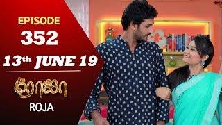 ROJA Serial   Episode 352   13th Jun 2019   Priyanka   SibbuSuryan   SunTV Serial   Saregama TVShows