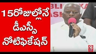 DSC Notification For 8792 Posts Within 15 Days : Dy CM Kadiyam Srihari || V6 News