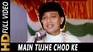 Main Tujhe Chod Ke Kaha Jaunga | Mithun Chakraborty | Kumar Sanu | Trinetra 1991 Songs
