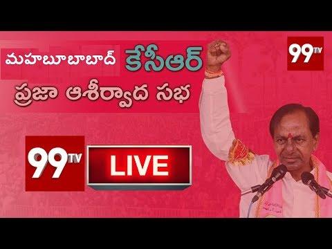 TRS Party Public Meeting || Mahabubabad || LIVE | 99 TV Telugu
