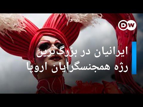 ایرانیان و عربها در بزرگترین رژه همجنسگرایان اروپا