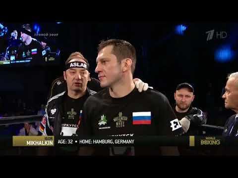 Сергей Ковалев — Игорь Михалкин. Бокс. Бой за титул чемпиона мира