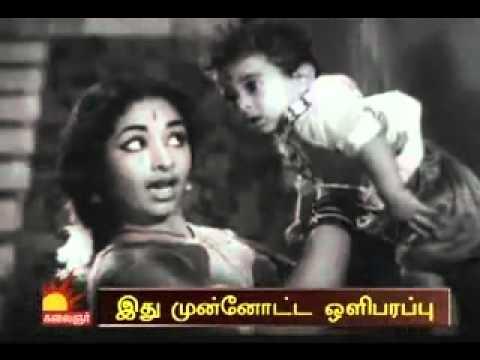 Kannan-varuvaan - Panchavarna Kili video
