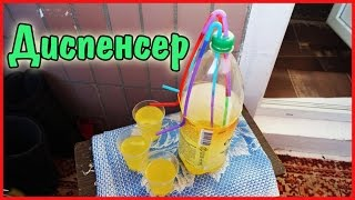 Диспенсер для воды. How to make a water dispenser. DIY