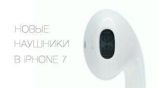 Новые наушники в iPhone 7