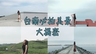 台南必拍景點大揭密 | 達拉's Travel Channel#4
