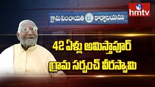 42 Years Sarpanch Journey | Sarpanch Veeraswami Special Story |  Mahbubnagar | hmtv