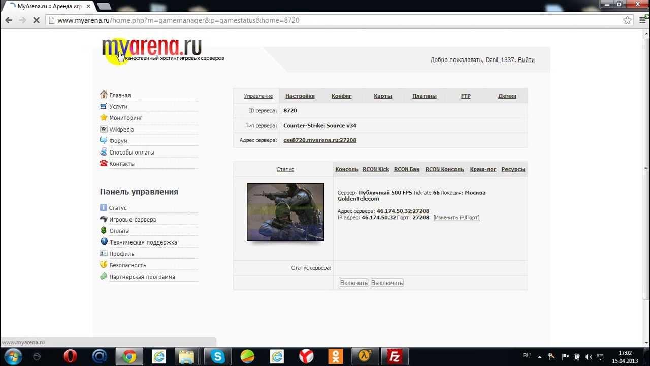 Как дать Админку на своем сервере на хостинге myarena.ru - YouTube