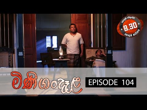 Minigandela | Episode 104 | Sirasa TV 07th November 2018 [HD]