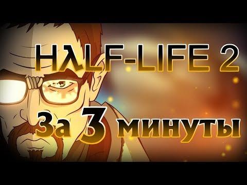 Half-Life 2 за 3 минуты!