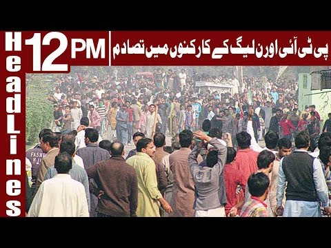 Clash Between PTI and PML-N Workers in Hafizabad | Headlines 12 PM | 18 July 2018 | Express News