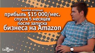 Прибыль в $15 000/мес. спустя всего 5 месяцев после старта бизнеса на Amazon