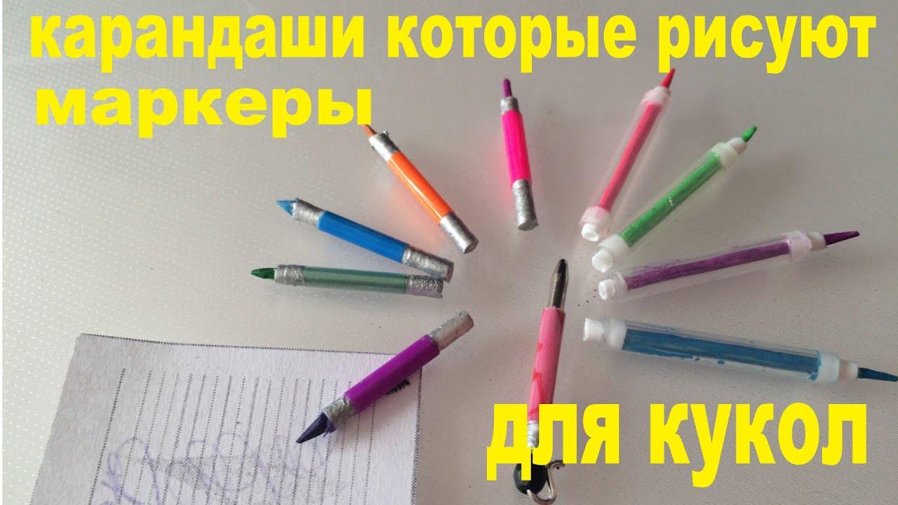 Как сделать для кукол карандаши которые пишут