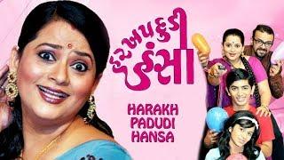 Harakhpadudi Hansa Superhit Comedy Gujarati Natak Pallavi Pradhan Vipul Mehta