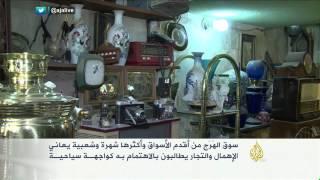 سوق الهرج من أقدم أسواق بغداد الشعبية