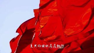 大型政论片《必由之路》主题歌《梦想阳光》 《梦想阳光》1208送审版.flv