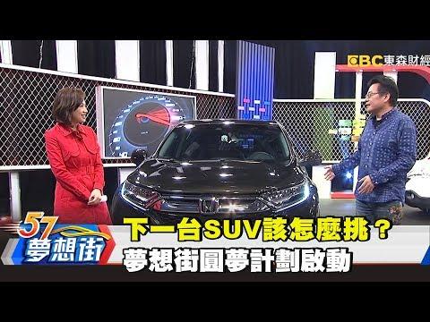 台灣-夢想街57號-20180124 下一台SUV該怎麼挑? 夢想街圓夢計劃啟動