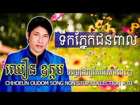 Chhoeun Oudom Song Non Stop Collection | New Khmer Song 2014 | Best Khmer Songs video