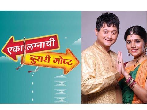A New Drama In Popular Serial Eka Lagnachi Dusri Goshta - Marathi News