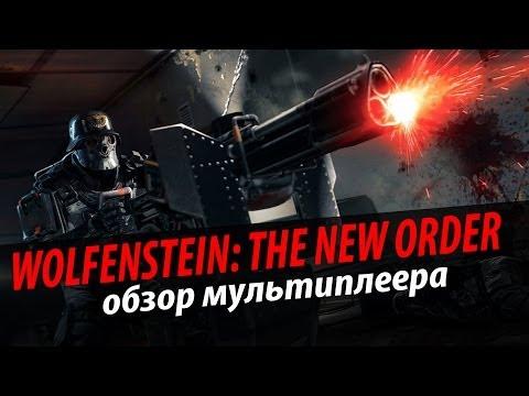 Wolfenstein the New Order: Обзор мультиплеера. (18+) via MMORPG.su