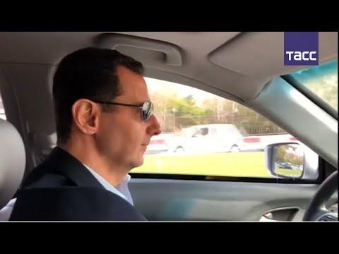 Башар Асад прокатился по Восточной Гуте