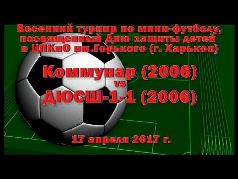 ДЮСШ-1-1 (2006) vs Коммунар (2006) (17-04-2017)