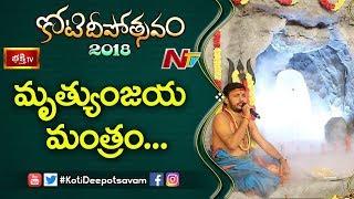 అకాల మృత్యు దోషాలను తొలగించే మృత్యుంజయ మంత్రం - 10th Day #KotiDeepotsavam - NTV - netivaarthalu.com