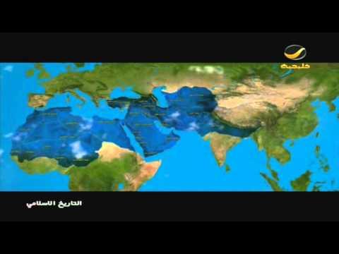 برنامج التاريخ الاسلامي - الحلقه 11